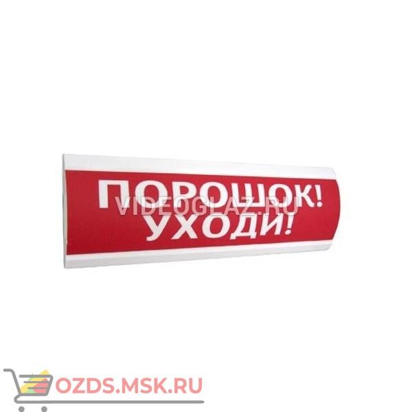 Электротехника и Автоматика ЛЮКС-12 Порошок уходи Табло