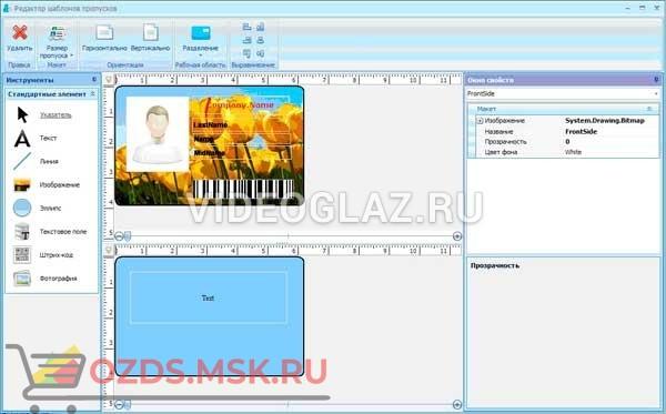 Smartec Timex ID ПАК СКУД