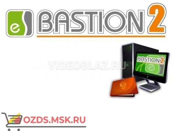 ELSYS Бастион-2-АРМ Бюро пропусков ПАК СКУД