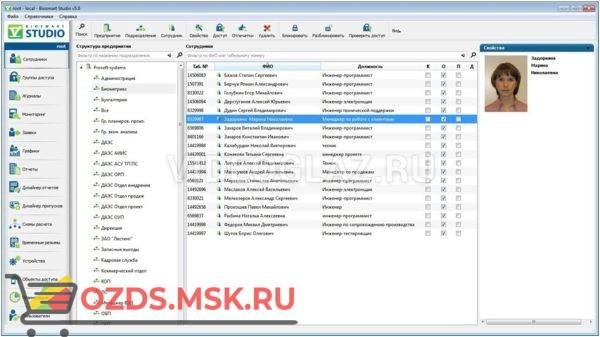 Модуль расширения ПО BioSmart-Studio v5(500 пользователей) Программное обеспечение
