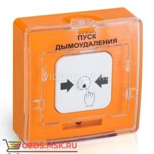 Рубеж УДП 513-10 исп.1 Пуск дымоудаления (оранжевый) Извещатели пожарные ручные