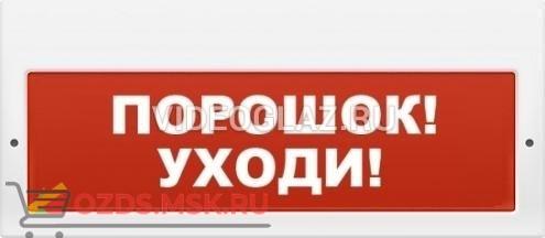 Арсенал безопасности Молния-24-З (Порошок уходи) Табло
