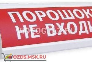 Электротехника и Автоматика ЛЮКС-12 Порошок не входи Табло