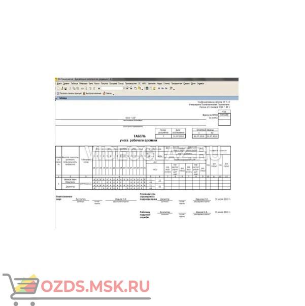 Sigur Дополнительный модуль ПО Sigur «Выгрузка табеля в 1С» (дополняет Функции модуля «Учет рабочего времени»)