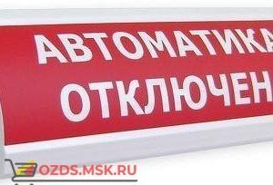 Электротехника и Автоматика ЛЮКС-24 Автоматика отключена Табло