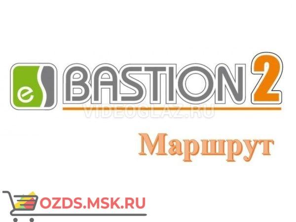 ELSYS Бастион-2 – Маршрут ПАК СКУД