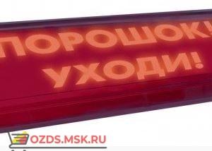 Электротехника и Автоматика ЛЮКС-24-К СН Порошок уходи Табло