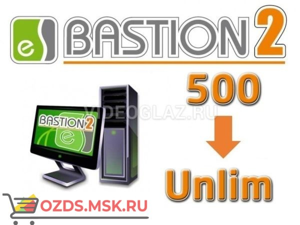 ELSYS Бастион-2 - Сервер. Обновление с 500 до Unlim ПАК СКУД