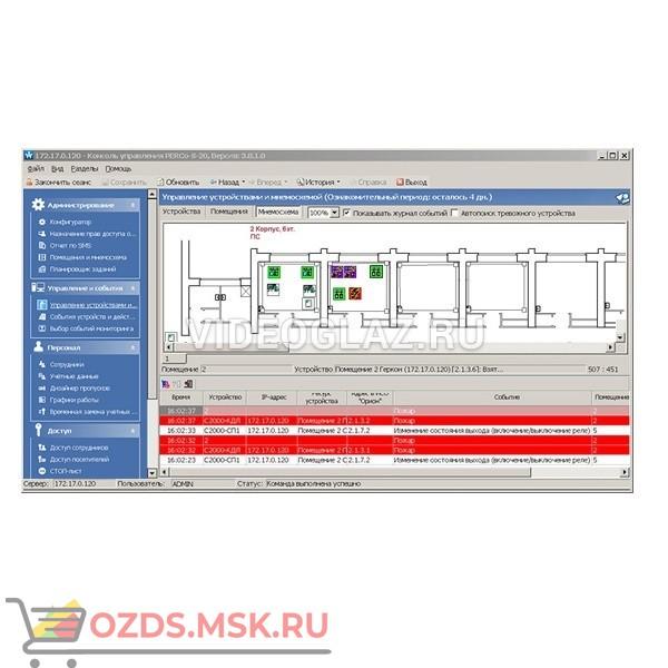 PERCo-SM18 Программное обеспечение PERCo