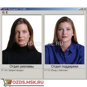 КОДОС Комплект ПО «Проходная+» Расширенное программное обеспечение КОДОС