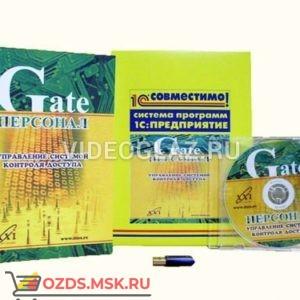 Gate-Персонал. Доп.лицензия(+10) ПАК СКУД