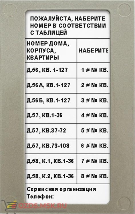 VIZIT БВД-432NP Аксессуар видеодомофонаинтеркома