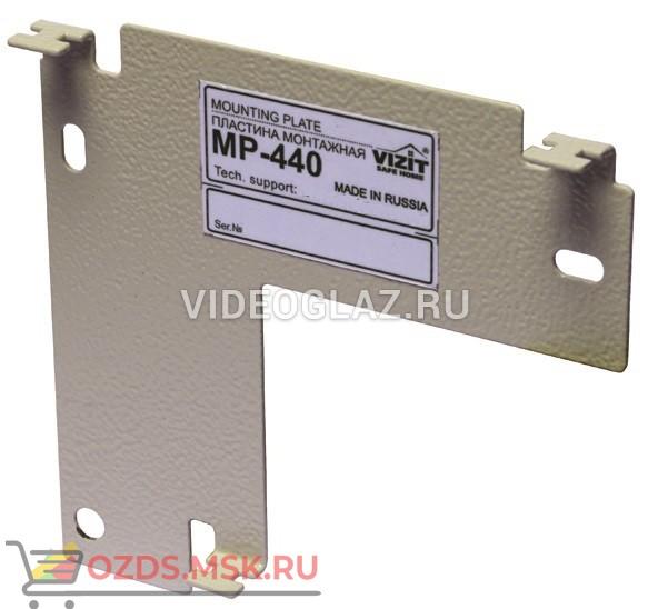 VIZIT MP-440 Аксессуар видеодомофонаинтеркома