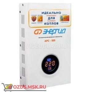 Энергия АРС-500 Е0101-0131 Стабилизаторы напряжения
