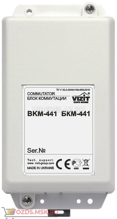 VIZIT БКМ-441 Дополнительное оборудование