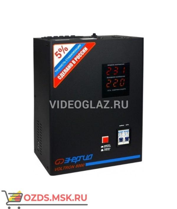 Энергия VOLTRON-8000 Е0101-0159 Стабилизаторы напряжения