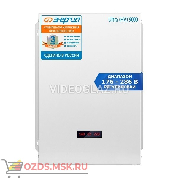 Энергия 9000 ВА Ultrа (HV) Е0101-0133 Стабилизаторы напряжения