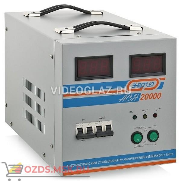 Энергия АСН-20000 Е0101-0095 Стабилизаторы напряжения