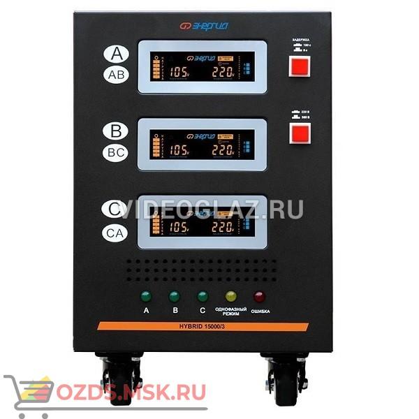 Энергия Hybrid-150003 II поколение Е0101-0165 Стабилизаторы напряжения