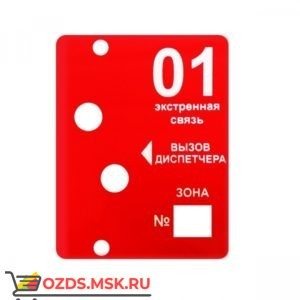 Оникс Информационное табло 01 Вызов диспетчера Коммутационное устройство