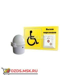 MEDbells Комплект проф. №8 Беспроводная система вызова персонала для инвалидов