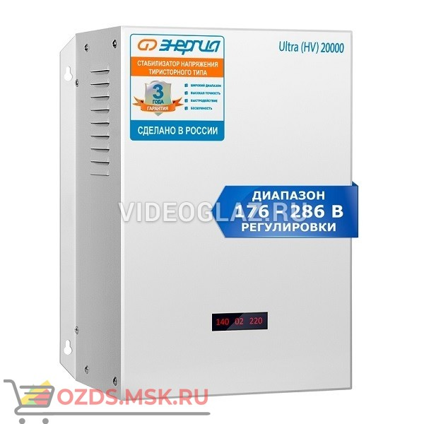 Энергия 20000 ВА Ultrа (HV) Е0101-0136 Стабилизаторы напряжения