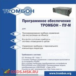 Оникс Тромбон-ПУ-М-ПО(интернет версия) Программное обеспечение Оникс