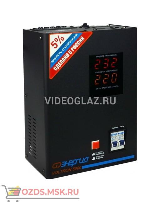 Энергия VOLTRON-5000 Е0101-0158 Стабилизаторы напряжения