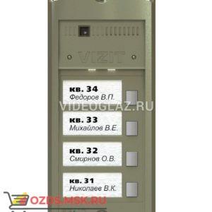 VIZIT БВД-306CP-4 Вызывная панель видеодомофона