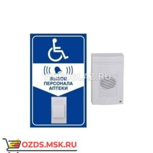 MEDbells Комплект № 7 Беспроводная система вызова персонала для инвалидов