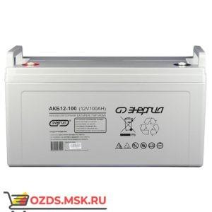 Энергия АКБ 12-100 Е0201-0017 Аккумулятор