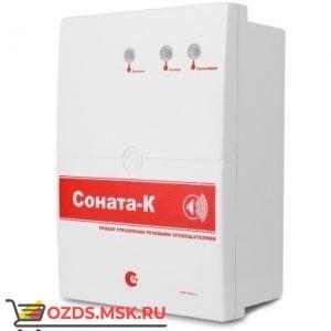 Арсенал безопасности Соната-К (ГО и ЧС) Система оповещения Соната