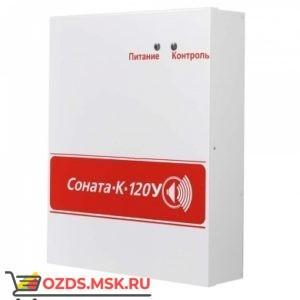Арсенал безопасности Соната-К-120М Система оповещения Соната
